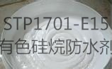 STP1701-E15 有色硅烷防水剂